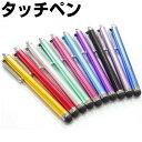 タッチペン【スマホタッチペン】【12色】スマートフォン用 iPad、iPhone、iPodtouch、galaxy 静電容量式タッチペン スマホタッチペン