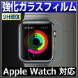 強化ガラスフィルム Apple Watch ガラスフィルム 硬度9H 保護フィルム アップル ウォッチ