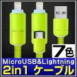 2in1 充電ケーブル micro usb ケーブル + lightning ケーブル ライトニングケーブル iphone 5/6 充電ケーブル スマホ充電ケーブル 2A充電ケーブル スマホ充電 ipad 充電ケーブル 2種コネクタ 充電コード