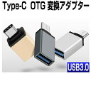 USB type c otg 変換アダプター USB type c to USB A 変換 USB TYPE C OTG ケーブル USB TYPE-C OTG...
