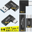 USB Type-C 変換アダプター L字型 USB-A to USB Type-C 変換 type c オス to type c メス 変換アダプタ OTG 変換 usb a to usb type c ..