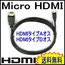 micro hdmi ケーブル 3D対応 1.4規格【HDM...