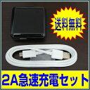 2A急速充電スマホ・タブレットPC充電アダプタ 2A充電ケーブルandroid Micro USB高出力アダプター
