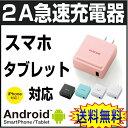 ☆送料無料☆1年保証 急速充電器USB充電アダプター ACアダプタ 2A