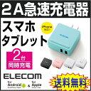 ☆送料無料☆1年保証 急速充電器2ポート USB充電アダプター ACアダプタ 2A