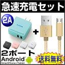 2A急速充電2ポートスマホ・タブレットPC充電アダプタ 2A充電ケーブルandroid Micro USB高出力アダプター