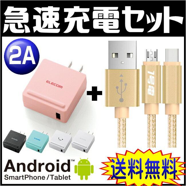 2A急速充電ケーブル+2A出力ACアダプタ セット 2A充電ケーブル micro usb …...:itigou:10000349