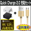 Quick Charge 2.0充電器+2A充電ケーブルセット 急速充電2 スマホ タブレットPC USB充電器 急速充電 スマホ 高出力 ACアダプター qc2.0 充電器 急速充電器セット micro usb usb type-c 選択可