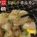 松阪牛ホルモン(松坂牛)400g 小腸 焼肉 バーベキュー もつ鍋 ホルモン ホルモン焼き ご自宅用【送料無料】