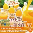 【ポイント5倍】みかんジュース オレンジジュース 組み合わせ自由 伊藤農園 無添加 ストレート 10...