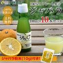 ジャバラ果汁 100% 国産 小分け瓶 100ml 10本 花粉 花粉症 花粉対策 ストレート 無添