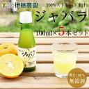 ジャバラ果汁 100% 国産 ...
