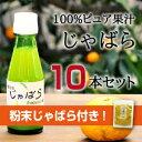 伊藤農園 100%ピュア果汁 じゃばら果汁100ml × 10本セット 【果皮粉末じゃばらプレ