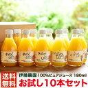 お年賀 送料無料 みかんジュース オレンジジュース お試し ...