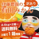 【訳あり】和歌山ブランド有田みかん2.5kg【2箱〜送料無料...
