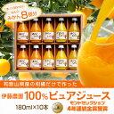 伊藤農園 100%ピュアジュース みかんジュース・オレンジジュース180ml×10本ギフトセット [