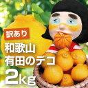 【訳あり】有田のデコ (不知火) 2kg 2箱〜送料無料、3箱で1箱おまけ♪和歌山有田の