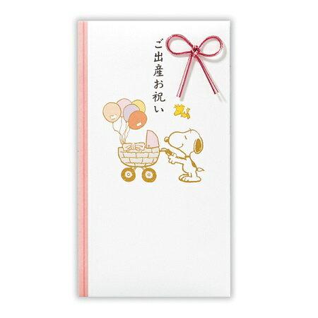 日本ホールマーク ご出産お祝 祝儀袋 スヌーピー ピンクバギー 724-818