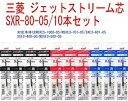 三菱鉛筆 ジェットストリーム 多色(多機能)ボールペン替芯SXR-80-05/0.5mm(黒4本・赤3本・青3本)