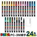 三菱鉛筆 ポスカ 細字丸芯 PC-3M 全24色セット ロコネコ試し書き用紙付き 激安 POSCA マジック マーカー ガラス 金属 顔料 POP ゴールド