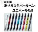 三菱鉛筆 ユニボールR:E3 BIZ 消せる3色ボールペン 0.5mm URE3-100005