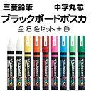 三菱鉛筆 水ぶきで消せる ブラックボードポスカ 水性顔料中字 PCE-200-5M 全8色セット+白(9本)