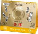 新日本カレンダー 2021年 金運カレンダー 卓上 NK-8702