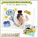 赤ちゃん メモリコ バースディセット
