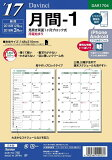 【メール便OK】レイメイ藤井 ダヴィンチ 手帳用リフィル 2017 12月始まり マンスリー A5 DAR1704