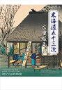 【メール便OK】NK 2017年 壁掛けカレンダー 東海道五十三次 広重版画集 NK-53