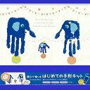 【メール便OK】【あす楽対応】ホールマーク/Hallmark 親子で楽しむ はじめての手形キット「ゾウ」 ブルーインク MyFirstシリーズ ハーフバースデー ファーストバースデー 半年 1歳 赤ちゃん 子供 手形スタンプ アート 出産祝い 手形アート