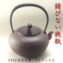 铁瓶 - 【茶道具】 【送料無料】錆びない鉄瓶