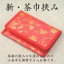 【茶道具】【定形外送料無料】茶巾挟み第1集(小茶巾入れ)
