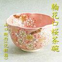 【茶道具】【送料無料】輪花口桜茶碗山口剛作(化粧箱)