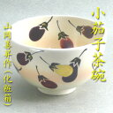 【茶道具】【送料無料】色絵小茄子茶碗山岡善昇作(化粧箱)