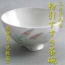 【茶道具】【送料無料】粉引すすき茶碗三日月高台岩倉窯(紙箱入り)