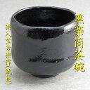 【茶道具】【茶碗】黒楽筒茶碗楽入窯芳楽作(化粧箱)