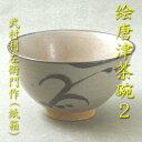 【茶道具】【茶碗】絵唐津茶碗武村利左衛門作(紙箱)