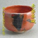 【茶道具】【茶碗】赤楽茶碗楽入窯芳楽作(化粧箱)