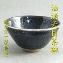 【茶道具】【送料代引手数料無料】油滴天目茶碗桶谷定一作(共箱)