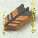 【茶道具】【送料代引手数料無料】木地寄せ矢羽根香合小松一徳作(共箱)