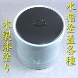 【茶道具】【水指替蓋】水指用塗蓋4.0?4.4 木製漆塗り 【定形外】