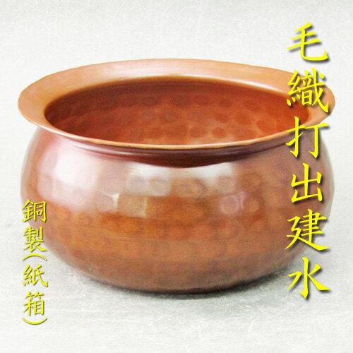 【茶道具】袋型腰黒建水銅製(紙箱入り)