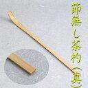 【茶道具】【茶杓】白竹真茶杓節無し【定形外送料無料】
