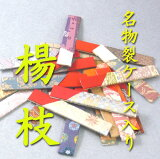 【茶道具】【楊枝】ステンレス菓子楊枝立ち鶴・結び文(名物裂ケース入り)