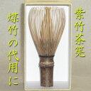 【茶道具】茶筅奈良高山製 黒竹真数穂久保左文作