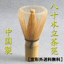 【茶道具】【定形外送料無料】茶筅中国製 八十本立