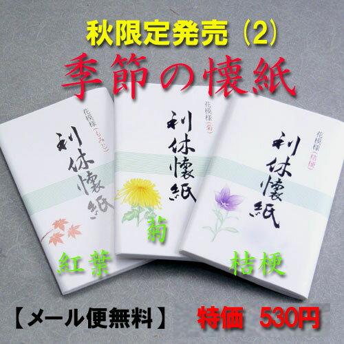 【茶道具】【秋限定2】季節の懐紙(女子用)カラー紅葉・菊・桔梗30枚入り3帖包【メール便送料無料】