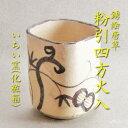 【茶道具】【火入】粉引四方火入いちい窯作(化粧箱)