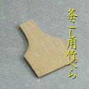 【茶道具】【メール便送料無料】茶こし用竹べら平網用